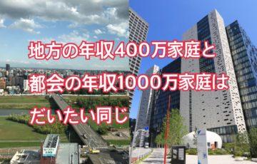 地方の年収400万円家庭と都会の年収1000万円家庭はだいたい生活水準が同じ説に賛否両論!