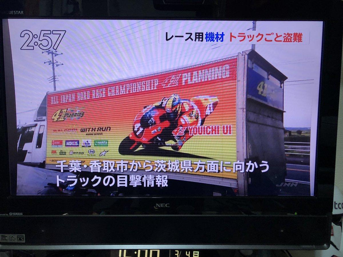 プロライダー宇井陽一さんのレース用バイクが千葉県成田市で盗難に