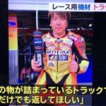【拡散希望】プロライダー宇井陽一さんのレース用バイクが輸送トラックごと盗まれる
