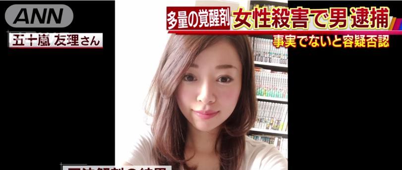 被害者の五十嵐友里(いがらしゆり)さんの顔画像(写真)