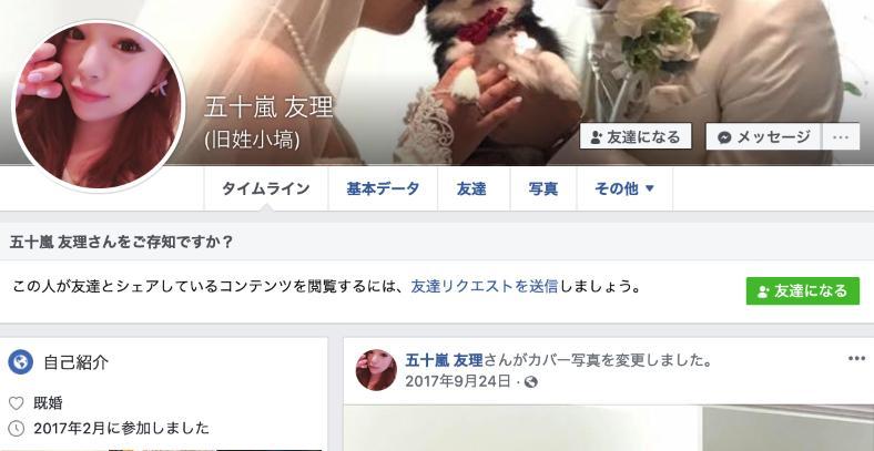 五十嵐友里(いがらしゆり)さんのFacebook