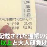 女の子の通帳に50万円!?その理由が素敵で夢があると話題に!