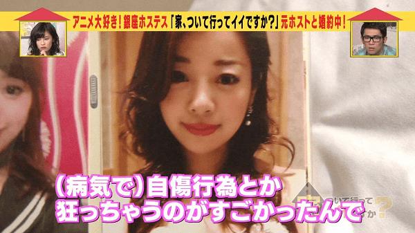 五十嵐友里さんは家ついて行ってイイですか?に出演し、声優・浪川大輔ファンの銀座ホステスだった