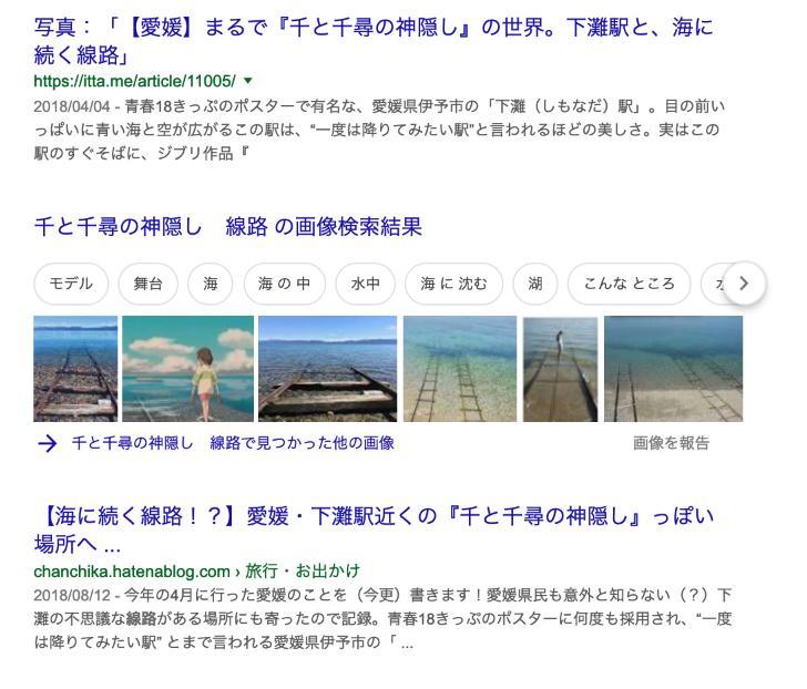 旅行系サイトが「水の線路」が下灘駅付近にあるようなデマを拡散!?