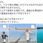 千と千尋の神隠しの「海に続く線路」のモデルというデマを流され愛媛県下灘駅の造船所に不法侵入が頻発!住民は大迷惑!
