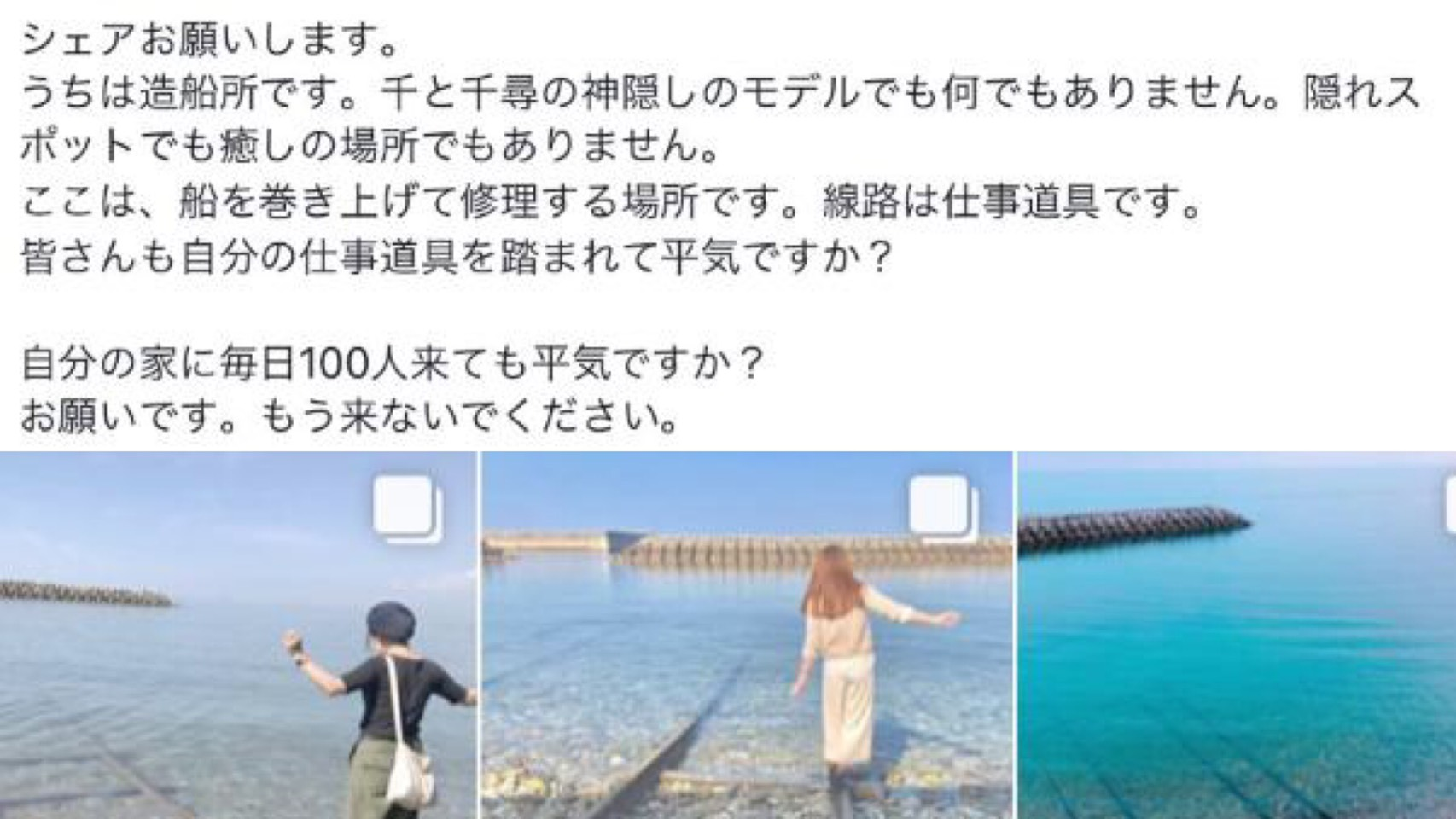 千と千尋の神隠しの「水の中の線路」のモデルというデマを流され愛媛県下灘駅の造船所に不法侵入が頻発!住民は大迷惑!