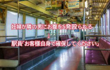 優先席に座った妊婦が隣の男にお腹を5発以上殴られる→駅員「お客様自身で確保してください」
