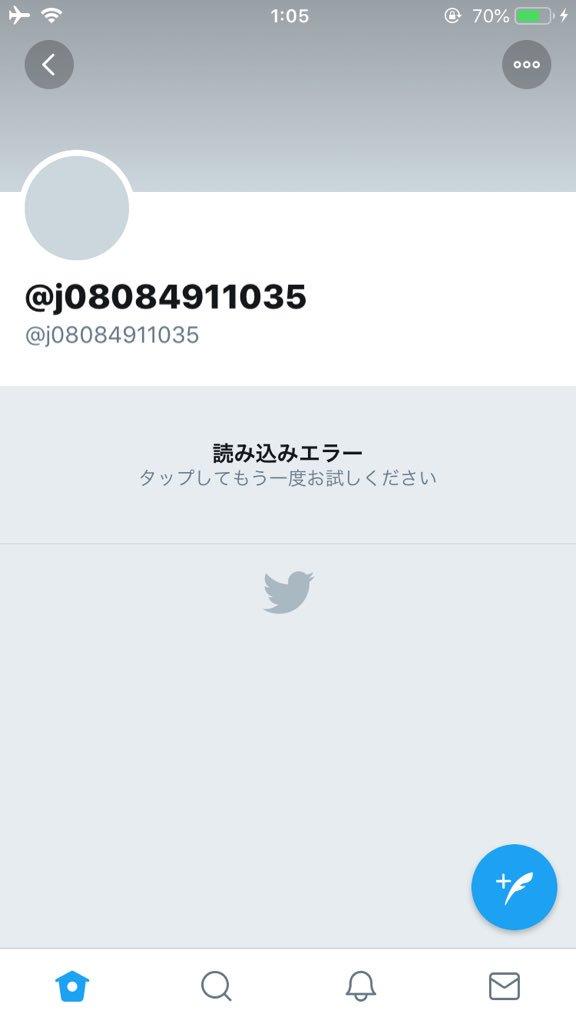 松屋ドレッシング一気飲み犯の後藤潤(ごとう じゅん)のTwitterアカウント