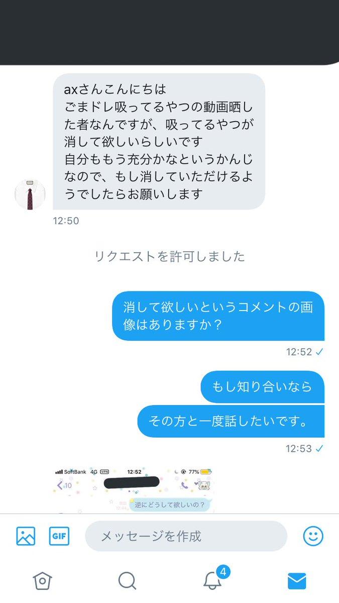 後藤潤(ごとう じゅん)の知り合いと思われる人物からのツイートの削除要請