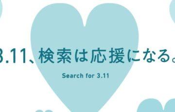 東日本大震災から8年の今日、Yahoo!(ヤフー)で「3.11」と検索すると10円が東北復興のために寄付されます!