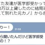 医学部受かったら、10万円借りパクされて浮気されてフラれた元カノからLINEがきた件www