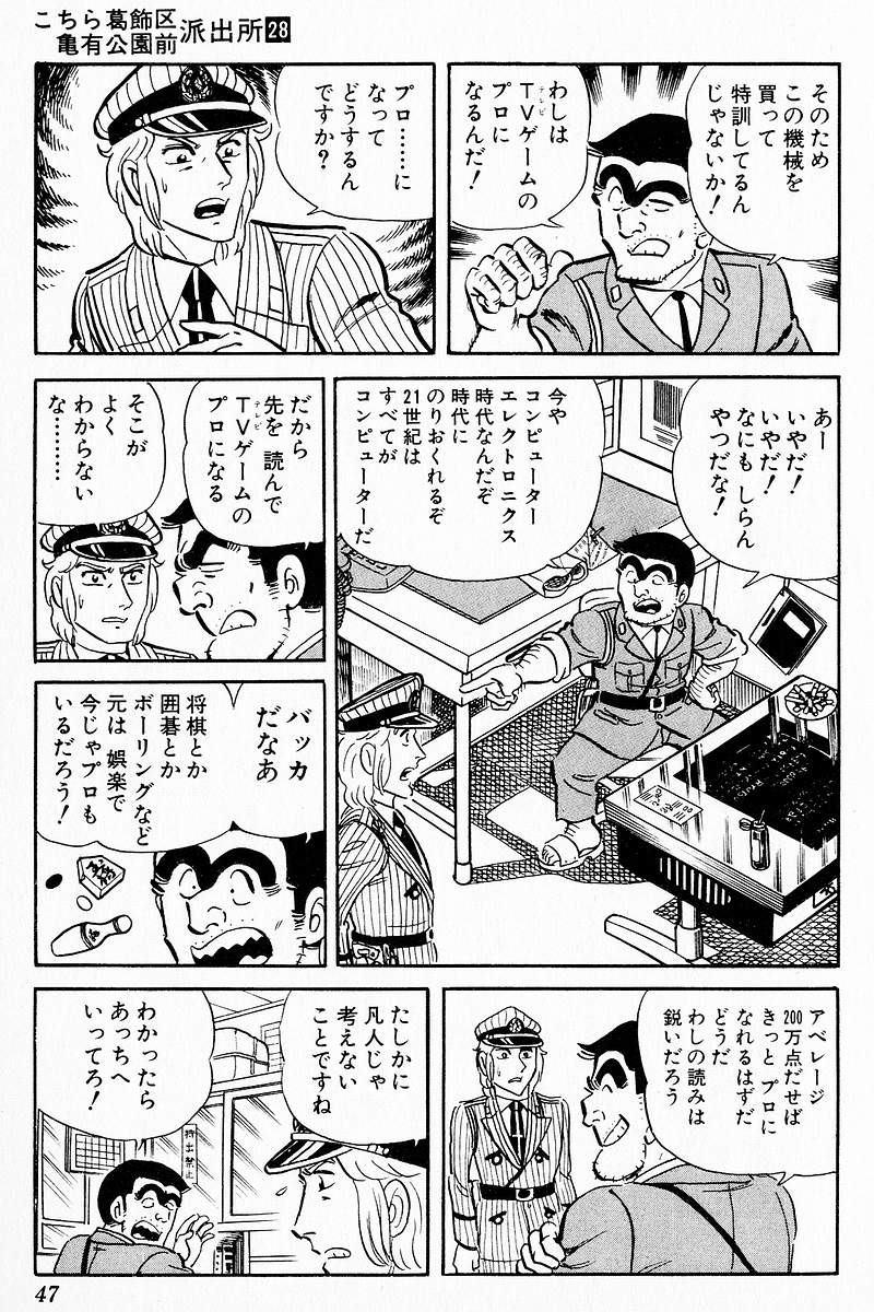 こち亀の両津勘吉が1998年に主張した公的手続きのオンライン化が現在まだ実現してない件について・・・