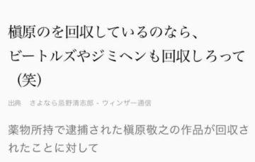 電気グルーヴのCDが出荷停止・回収される件について、忌野清志郎の言葉が刺さる