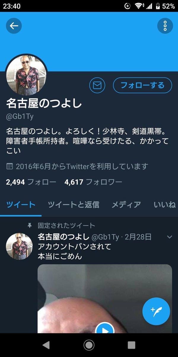 名古屋のつよしTwitterアカウントはBAN