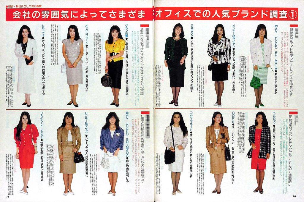 「ワンレンボディコン、肩パット、太眉、ジュリアナ」バブル時代のOLファッション