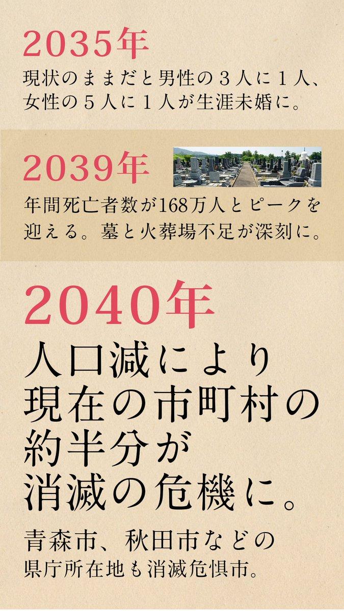 日本崩壊!?日本の将来が不安になる画像が話題に「地方は特に負のスパイラル」