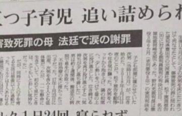 【豊田市三つ子事件】三つ子の育児で追い詰められた母親が次男を床に叩きつけた傷害致死事件の裁判で実刑判決!被告「松下園理」の顔画像や擁護の声も