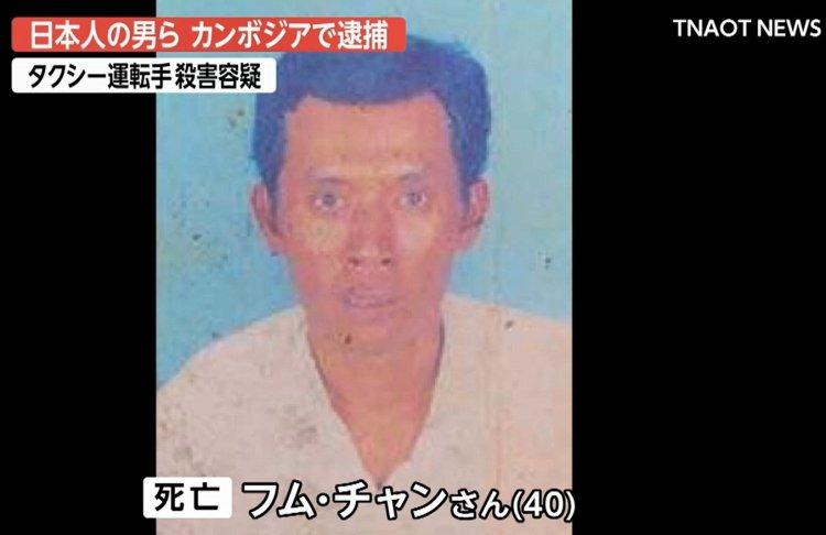 殺害されたカンボジア人タクシー運転手の名前や年齢は?