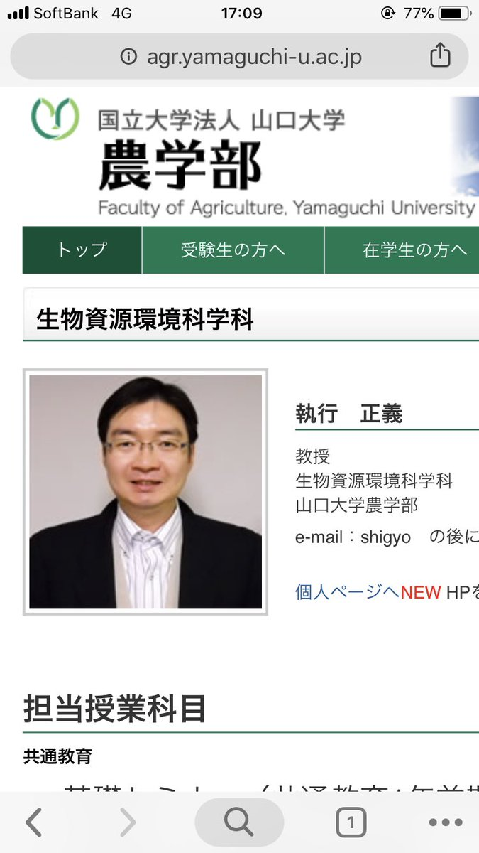 ちなみに山口大学には「執行正義」さんという教授もいます