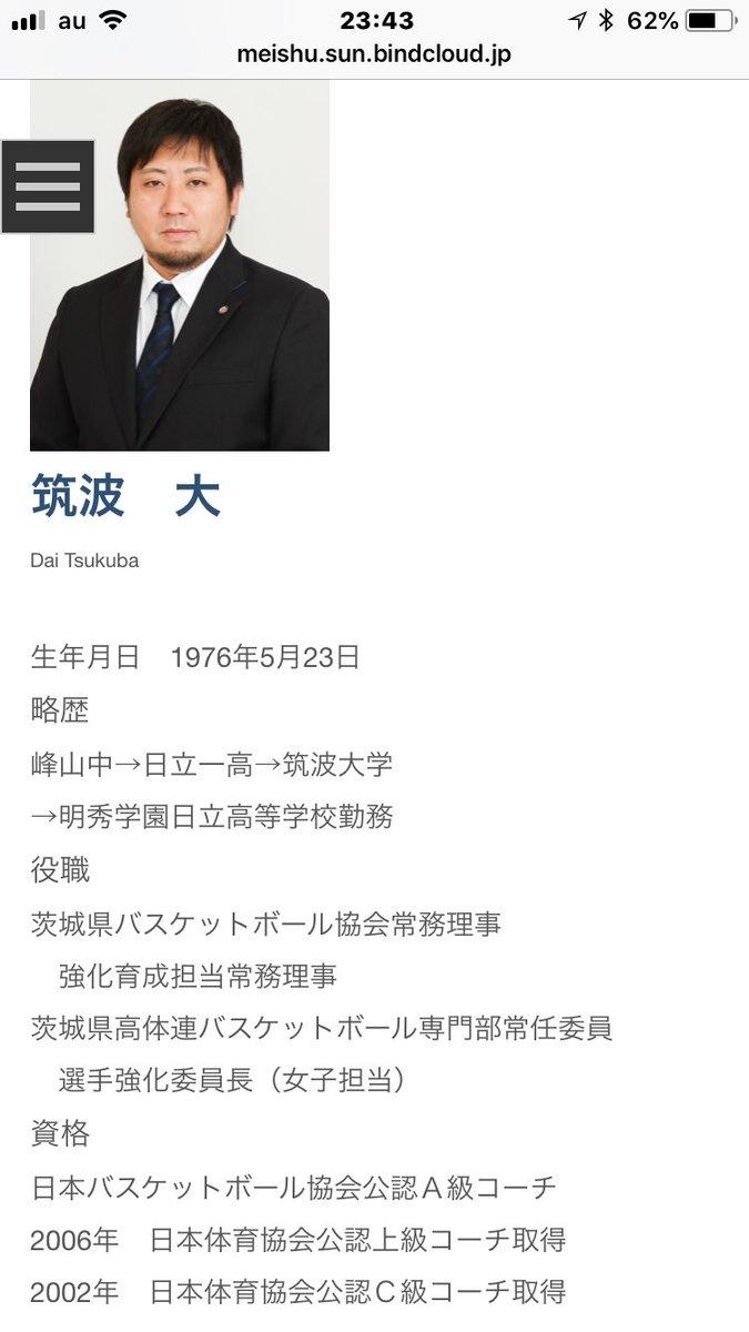 筑波大の卒業生の名前がなんと「筑波大」さん!ネット盛り上がる!