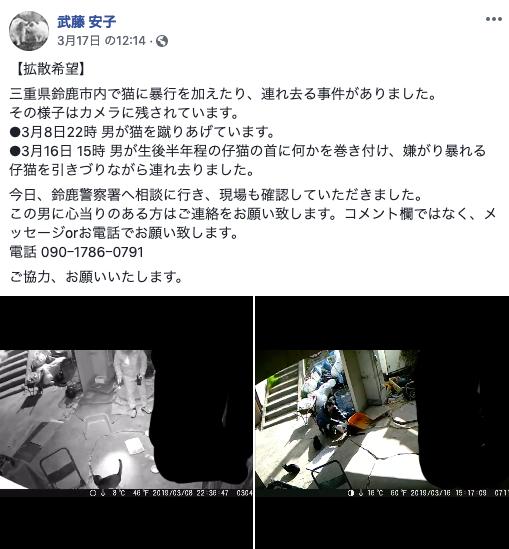 三重県鈴鹿市内で猫に暴行を加えたり、連れ去る事件のFacebookでの呼びかけ