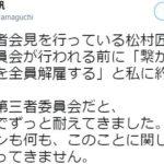 【速報】山口真帆さんが激白!NGT48運営のAKSの松村匠取締役は「繋がっているメンバーを全員解雇する」との約束を守らなかった!