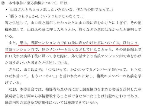 第三者委員会によるMGT48の騒動に関する調査報告書