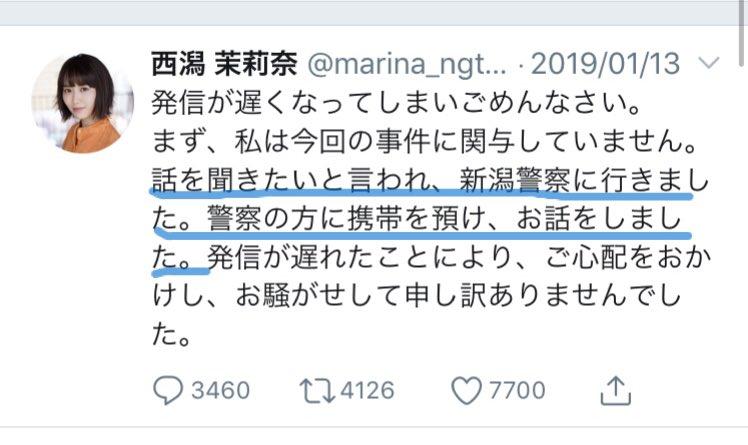 調査報告書が正しければ太野彩香さんと西潟茉莉奈さんは山口真帆さん暴行事件の関与も確定!?