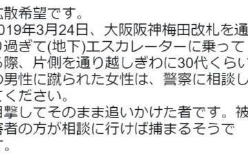 【拡散希望】2019年3月24日に大阪阪神梅田駅で通り越しに30代くらいの男に蹴られた女性は警察に連絡してください「加害者の職場や身元は分かっています」