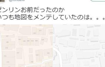 Googleマップがゼンリンとの契約解除で劣化⇒ゼンリンが凄かったことが判明「ゼンリンお前だったのか いつも地図をメンテしていたのは。。。」