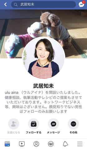 武居知未(たけいともみ)のFacebook(フェイスブック)