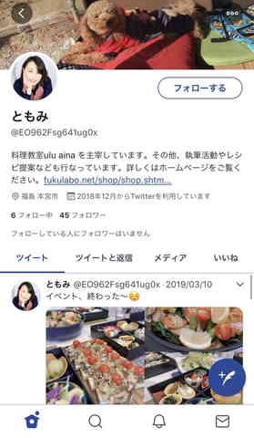 武居知未(たけいともみ)のTwitter(ツイッター)