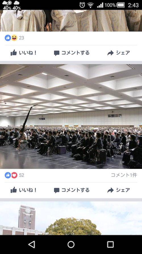 京都大学公式が卒業式の様子をコスプレ大会とバレないようにしたつもりが(笑