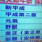 【新平成・平成第二章】台湾での日本の新元号予想のセンスがありすぎる件www【野獣・金正】