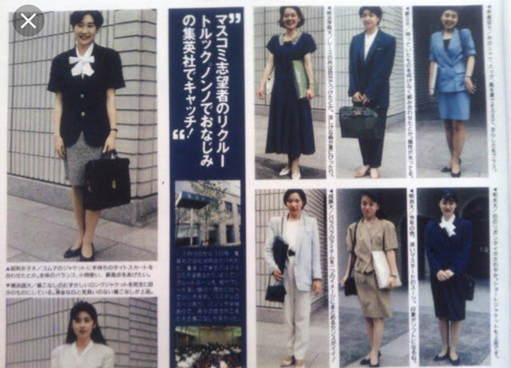 バブル時代のの就職活動の女性の服装