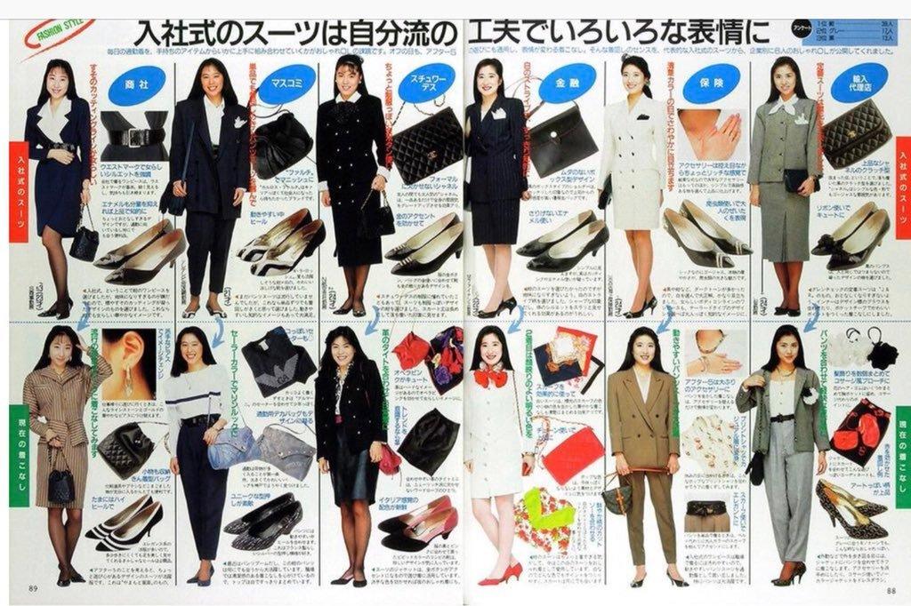 バブル時代のの就職活動の女性の入社式の服装