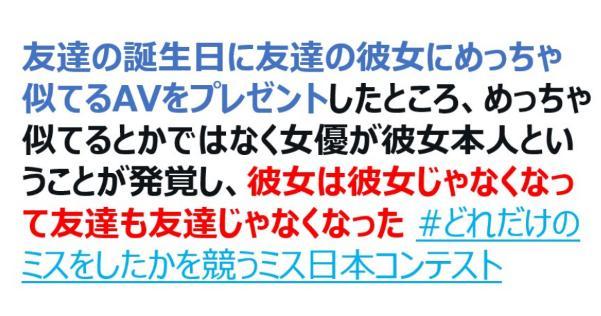 どれだけのミスをしたかを競う「ミス日本コンテスト」が面白すぎるwww