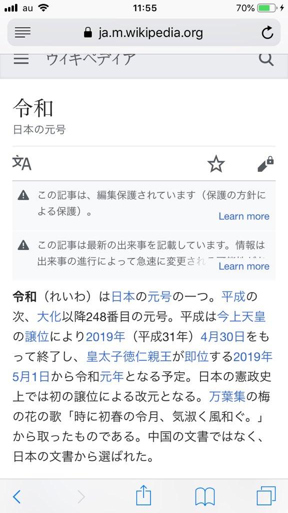 令和のwikipedia