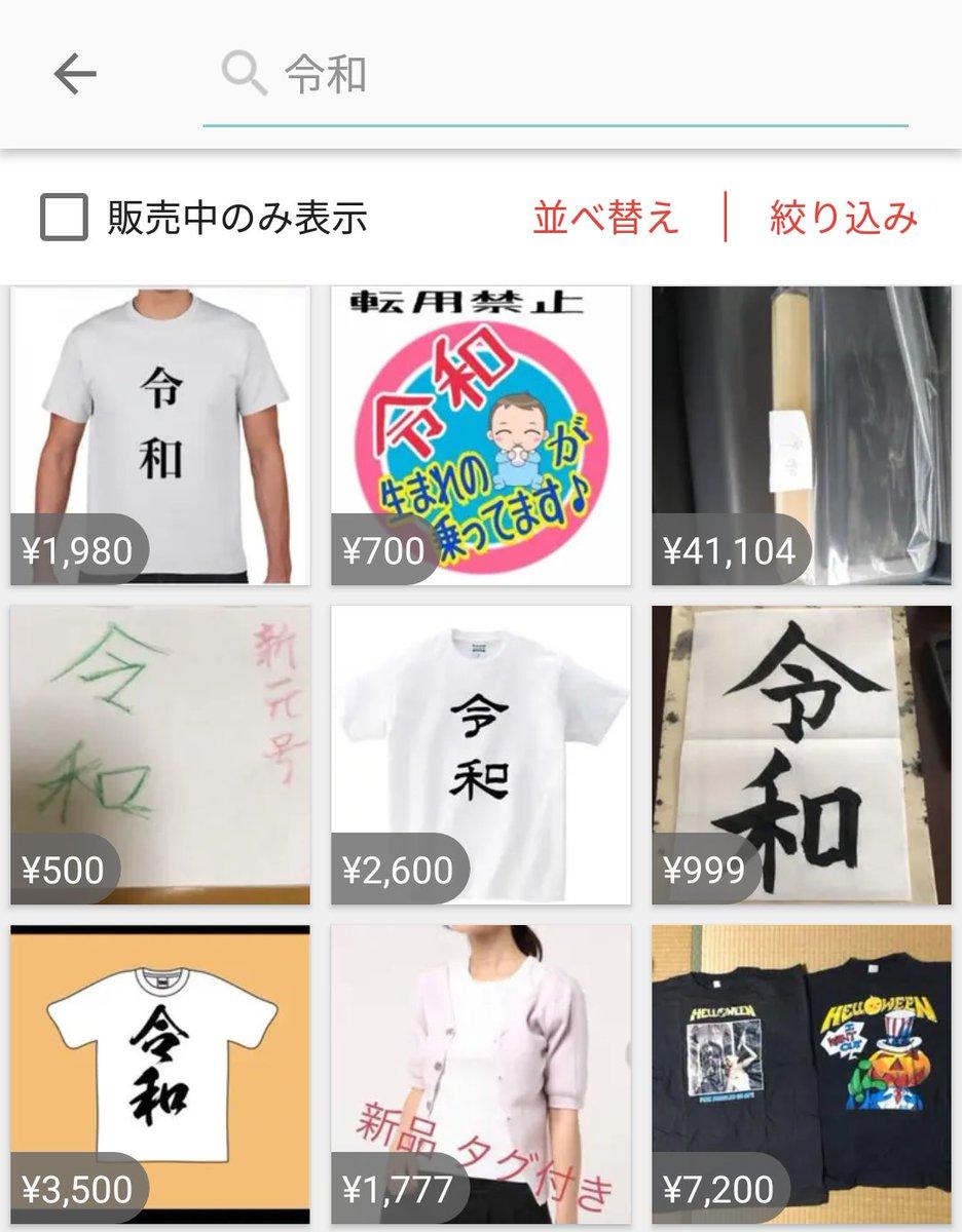 令和のTシャツやグッズがメルカリで売られる