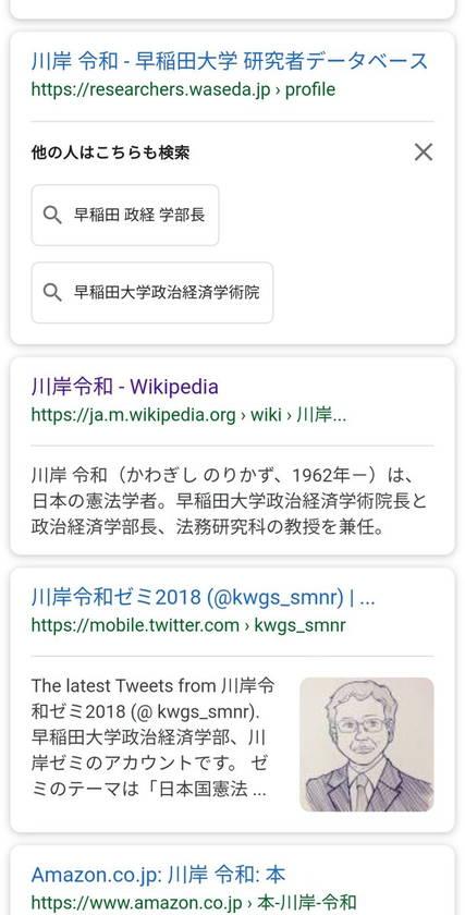 早稲田の教授に川岸令和さんがいるようです。しかも憲法学者!