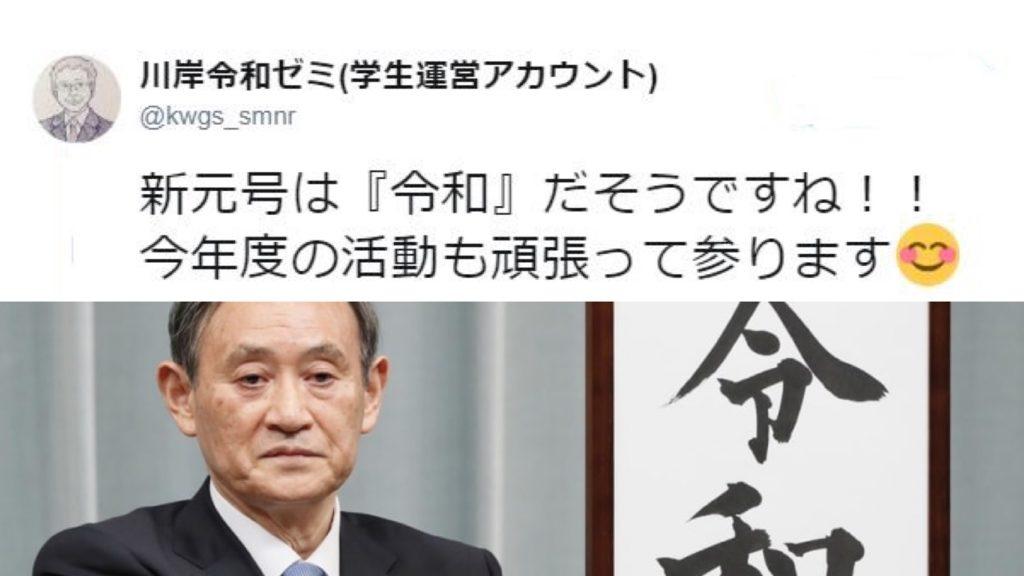 早稲田大学の教授「川岸令和」さん新元号の「令和」の予想を ...