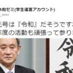 早稲田大学の教授「川岸令和」さん新元号の「令和」の予想を的中!顔画像は!?