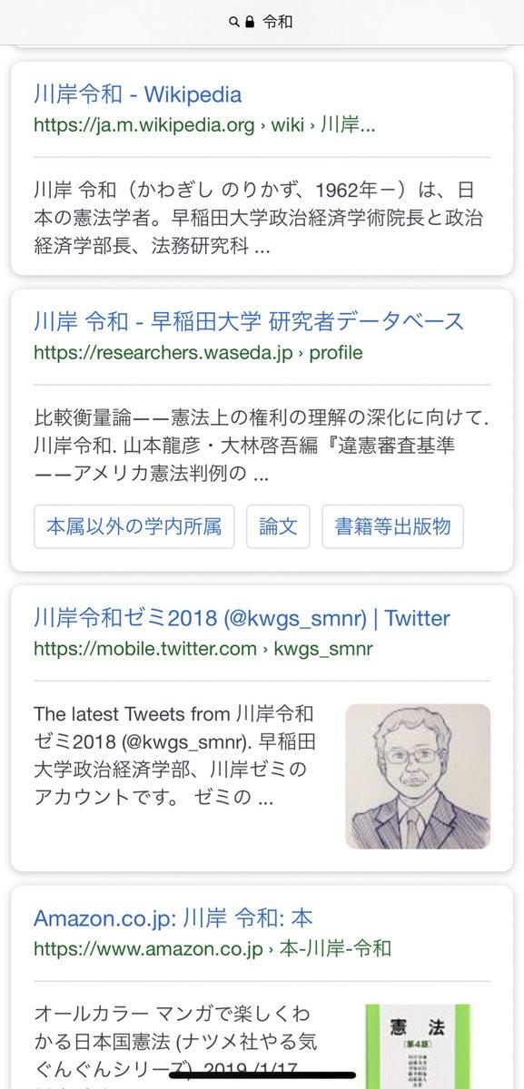 早稲田大学の教授「川岸令和」さん新元号の「令和」の予想を的中させてしまうwww