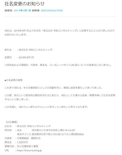 早くも新元号「令和」を社名に取り入れた会社「令和コンサルティング」が爆誕!