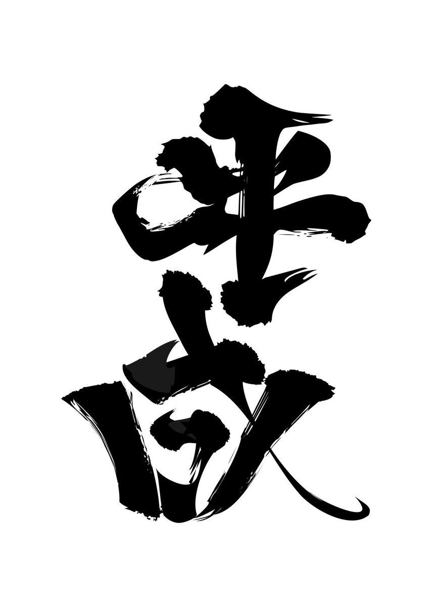 「平成」を逆さにすると「令和」になる文字がつくられる!