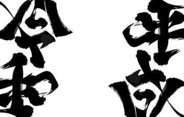 「平成」を逆さにすると「令和」になる文字(アンビグラム)が話題に!