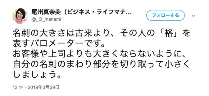 マナー講師・尾州真奈美さん「お客様の名刺より大きいと失礼、自分の名刺を切り取り小さくしましょう」という謎マナーが話題に!