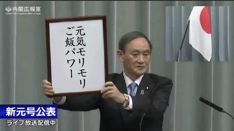どれも面白い!新元号「令和」発表画像コラが秀逸すぎる!
