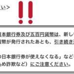 【新紙幣詐欺】「現行の日本銀行券が使えなくなる」などを騙った詐欺行為(振り込め詐欺など)にご注意ください!