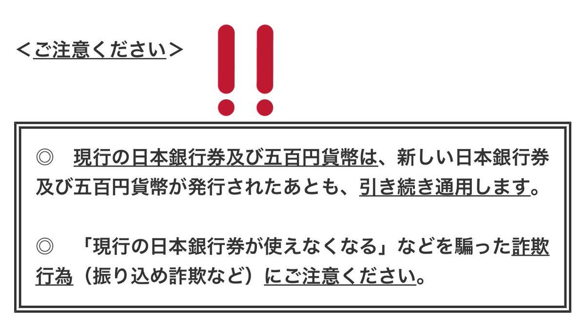 「現行の日本銀行券が使えなくなる」などを騙った振り込め詐欺などにご注意ください